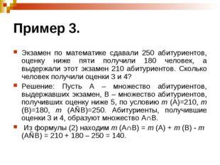 Пример 3. Экзамен по математике сдавали 250 абитуриентов, оценку ниже пяти по