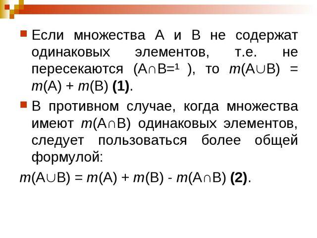 Если множества А и В не содержат одинаковых элементов, т.е. не пересекаются (...