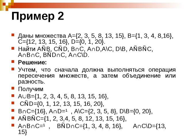 Пример 2 Даны множества А={2, 3, 5, 8, 13, 15}, В={1, 3, 4, 8,16}, С={12, 13,...