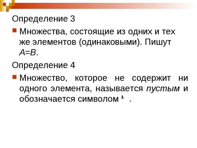 Определение 3 Множества, состоящие из одних и тех же элементов (одинаковыми)....