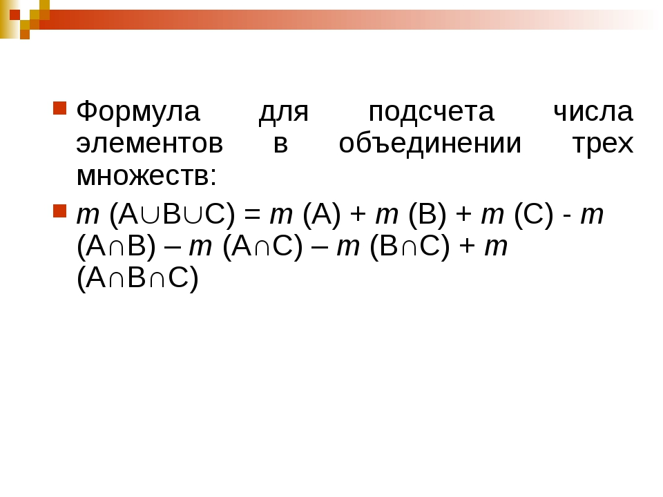 Формула для подсчета числа элементов в объединении трех множеств: m (АВС) =...
