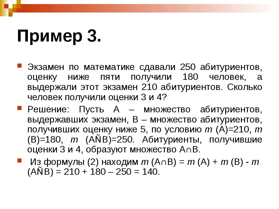 Пример 3. Экзамен по математике сдавали 250 абитуриентов, оценку ниже пяти по...
