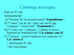 """Семинар жоспары Кіріспе бөлім Баяндамалар: А) """"Булану және конденсация"""" Бора"""