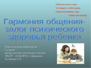 Родительское собрание во 2 классе автор учитель начальных классов МКОУ «СОШ №