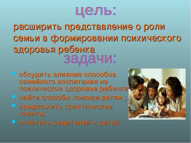 расширить представление о роли семьи в формировании психического здоровья реб...