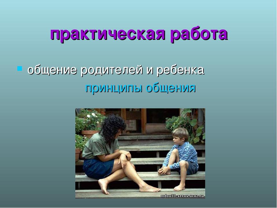 практическая работа общение родителей и ребенка принципы общения