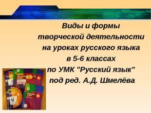 Виды и формы творческой деятельности на уроках русского языка в 5-6 классах п