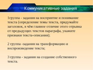 Коммуникативные задания 1группа - задания на восприятие и понимание текста (о