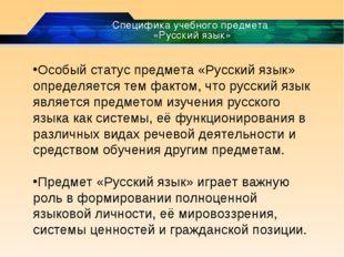 Специфика учебного предмета «Русский язык» Особый статус предмета «Русский яз