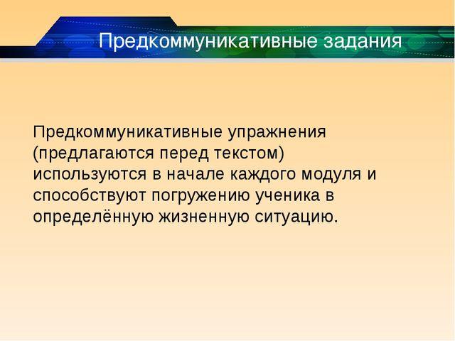 Предкоммуникативные задания Предкоммуникативные упражнения (предлагаются пере...