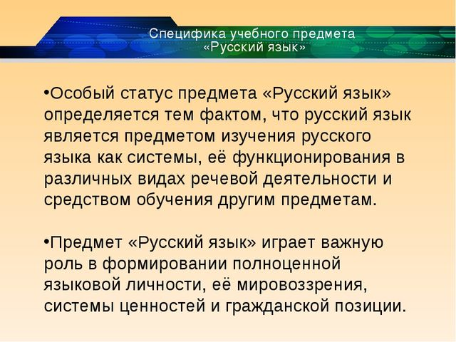 Специфика учебного предмета «Русский язык» Особый статус предмета «Русский яз...