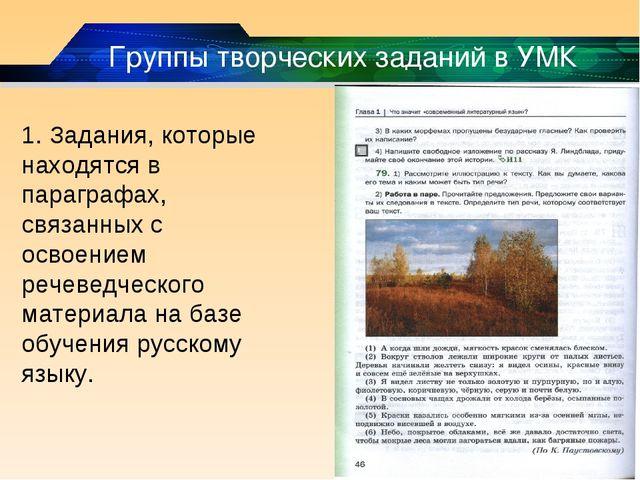 Группы творческих заданий в УМК 1. Задания, которые находятся в параграфах, с...