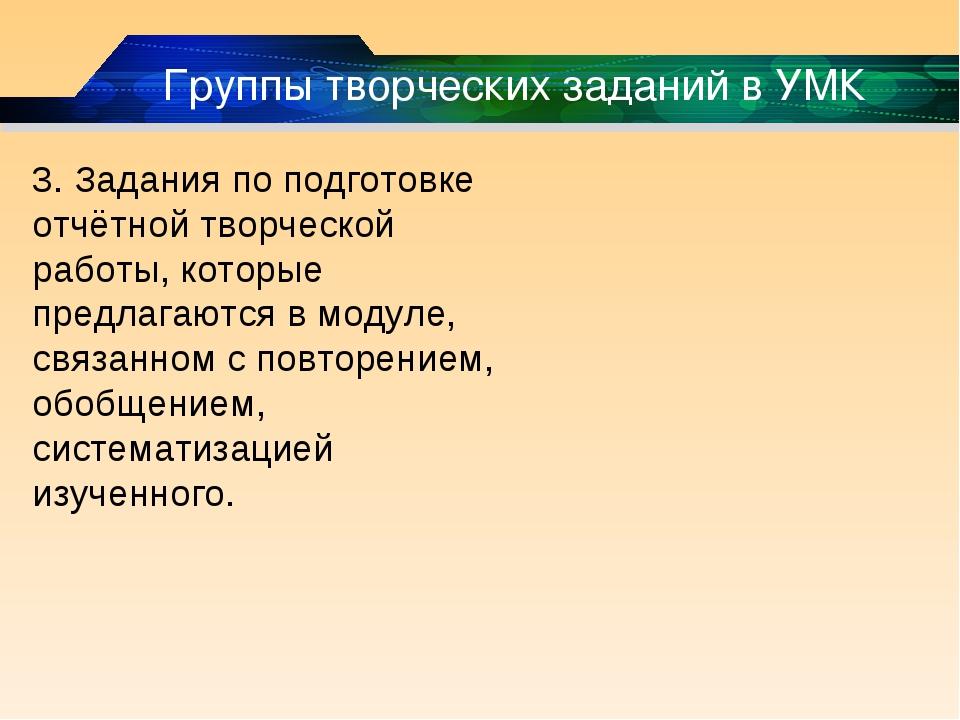 Группы творческих заданий в УМК 3. Задания по подготовке отчётной творческой...