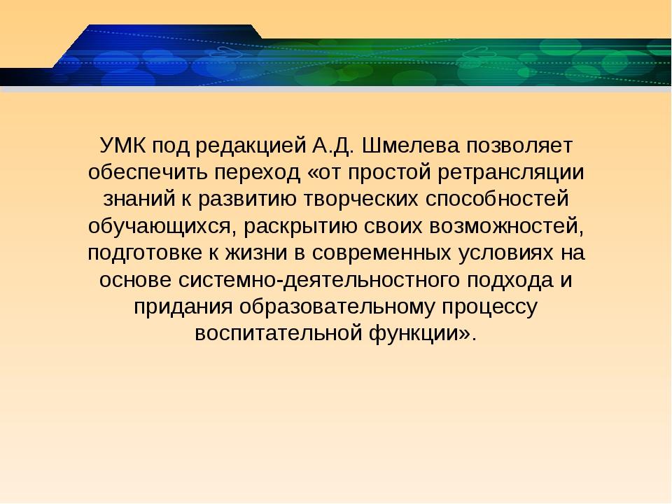 УМК под редакцией А.Д. Шмелева позволяет обеспечить переход «от простой ретра...
