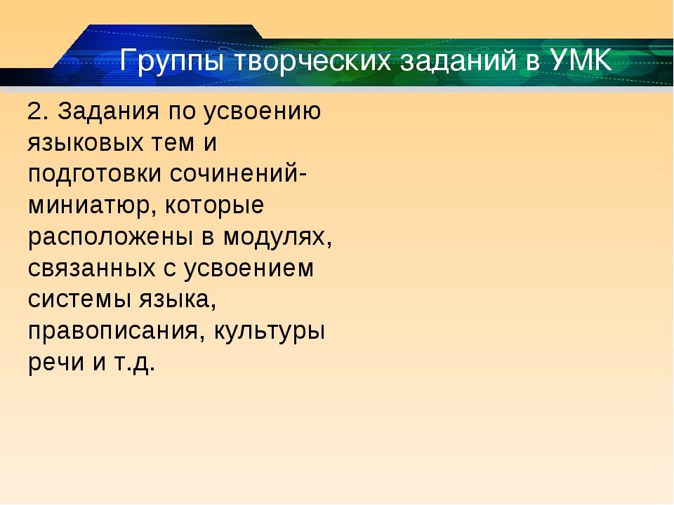 2. Задания по усвоению языковых тем и подготовки сочинений-миниатюр, которые...