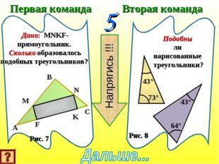 Первая команда Вторая команда 5 Дано: MNKF-прямоугольник. Сколько образовалос