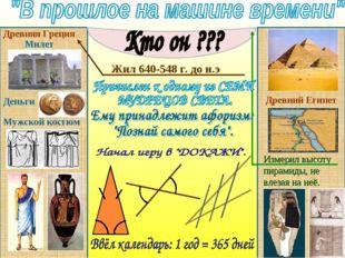 Древняя Греция Милет Деньги Мужской костюм Древний Египет Измерил высоту пира