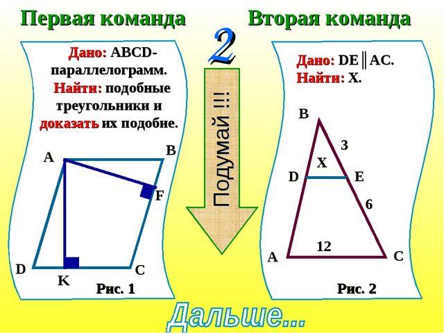 Первая команда Вторая команда 2 Дано: ABCD-параллелограмм. Найти: подобные тр...