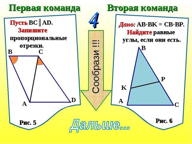 Первая команда Вторая команда 4 Пусть BC║AD. Запишите пропорциональные отрезк...
