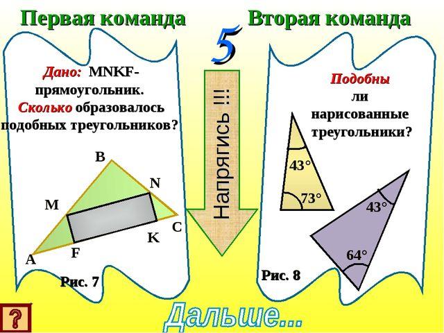 Первая команда Вторая команда 5 Дано: MNKF-прямоугольник. Сколько образовалос...