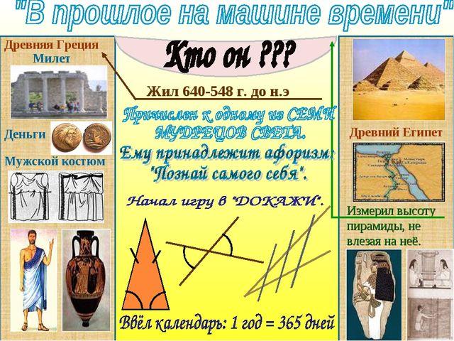 Древняя Греция Милет Деньги Мужской костюм Древний Египет Измерил высоту пира...