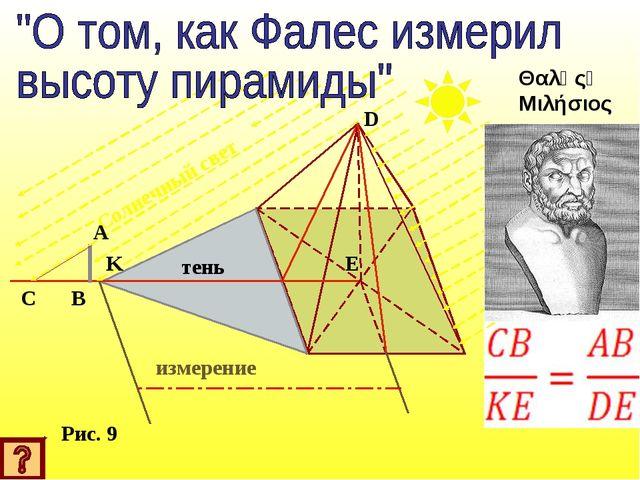 Солнечный свет B C измерение тень K E D Θαλῆςὁ Μιλήσιος Рис. 9 A
