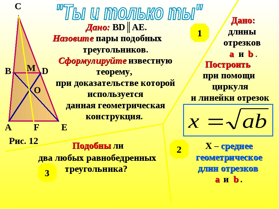 Рис. 12 A B C D E M O F Дано: BD║AE. Назовите пары подобных треугольников. Сф...