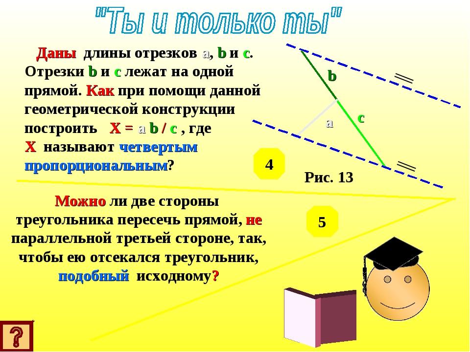 Даны длины отрезков a, b и c. Отрезки b и c лежат на одной прямой. Как при п...