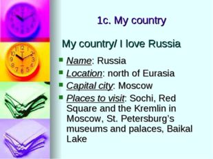 My country/ I love Russia Name: Russia Location: north of Eurasia Capital cit
