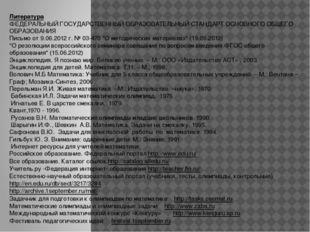 Литература ФЕДЕРАЛЬНЫЙ ГОСУДАРСТВЕННЫЙ ОБРАЗОВАТЕЛЬНЫЙ СТАНДАРТ ОСНОВНОГО ОБ