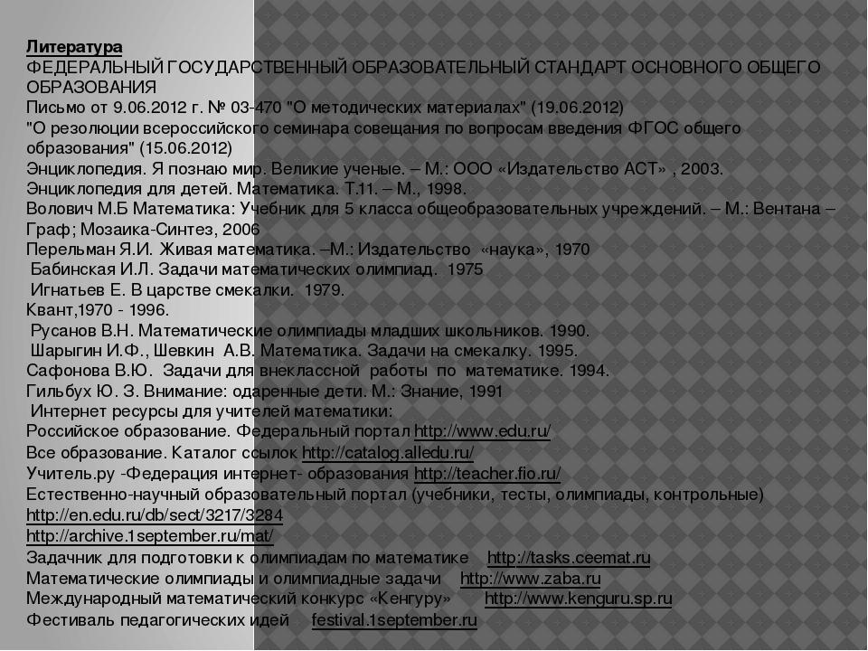 Литература ФЕДЕРАЛЬНЫЙ ГОСУДАРСТВЕННЫЙ ОБРАЗОВАТЕЛЬНЫЙ СТАНДАРТ ОСНОВНОГО ОБ...