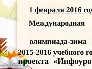 1 февраля 2016 года Международная олимпиада-зима 2015-2016 учебного года про