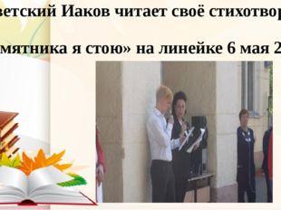 Советский Иаков читает своё стихотворение «У памятника я стою» на линейке 6 м