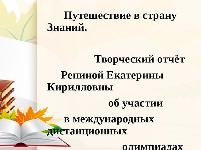 Путешествие в страну Знаний. Творческий отчёт Репиной Екатерины Кирилловны о...