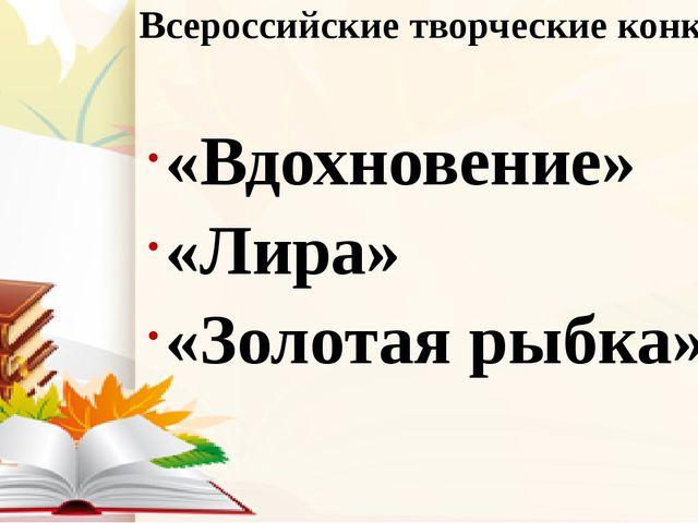 Всероссийские творческие конкурсы «Вдохновение» «Лира» «Золотая рыбка»
