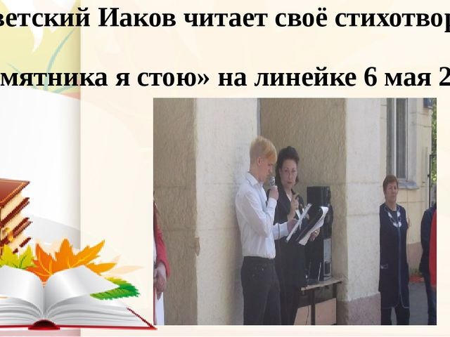 Советский Иаков читает своё стихотворение «У памятника я стою» на линейке 6 м...