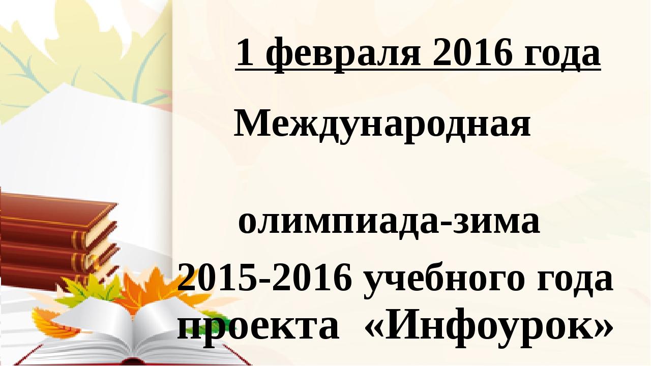 1 февраля 2016 года Международная олимпиада-зима 2015-2016 учебного года про...