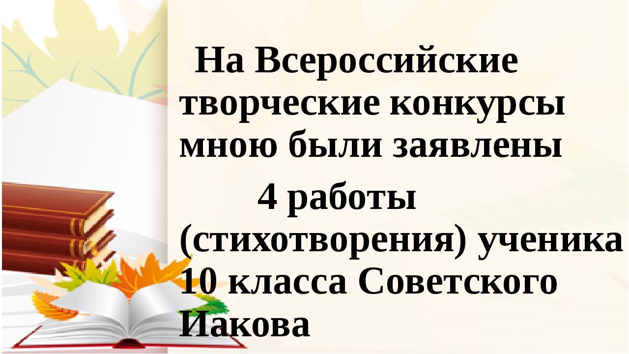 На Всероссийские творческие конкурсы мною были заявлены 4 работы (стихотворе...