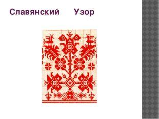 Славянский Узор