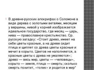 В древне-русских апокрифах о Соломоне в виде дерева с золотыми ветвями, меся