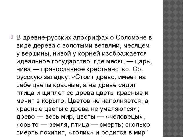 В древне-русских апокрифах о Соломоне в виде дерева с золотыми ветвями, меся...