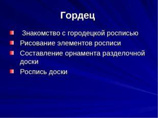 Гордец Знакомство с городецкой росписью Рисование элементов росписи Составлен