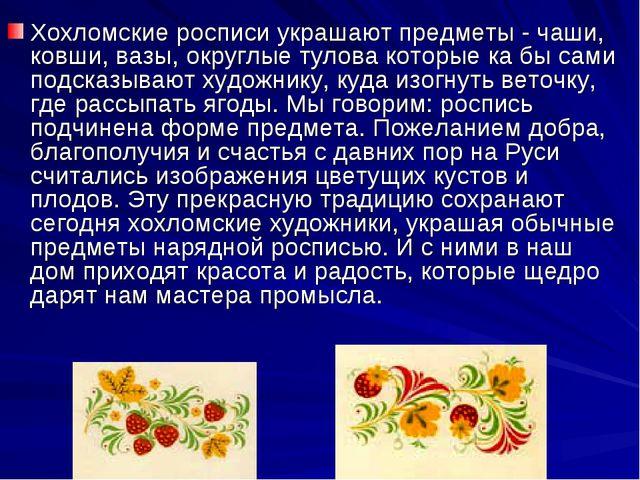 Хохломские росписи украшают предметы - чаши, ковши, вазы, округлые тулова кот...