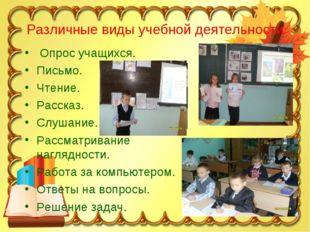 Различные виды учебной деятельности Опрос учащихся. Письмо. Чтение. Рассказ.