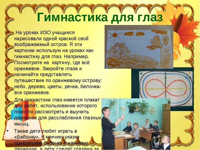 Гимнастика для глаз На уроках ИЗО учащиеся нарисовали одной краской свой вооб...