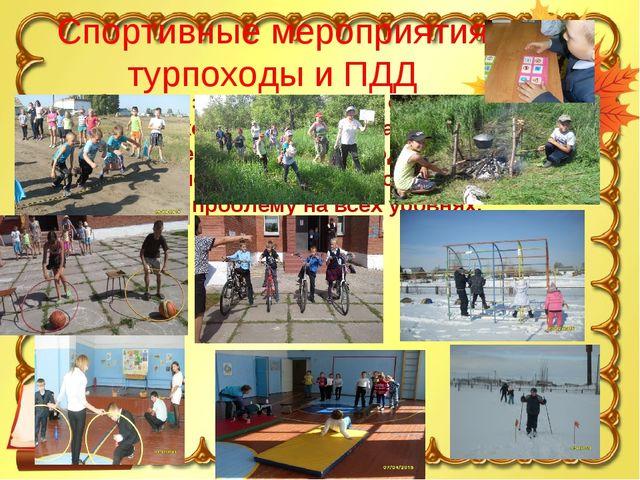 Спортивные мероприятия турпоходы и ПДД Общество заинтересовано в оздоровлении...