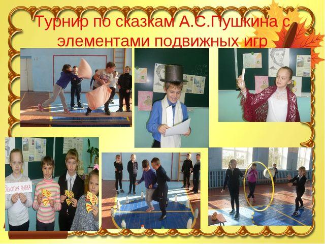 Турнир по сказкам А.С.Пушкина с элементами подвижных игр