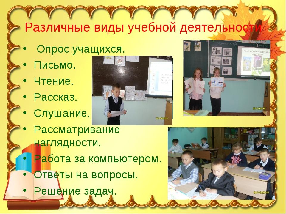 Различные виды учебной деятельности Опрос учащихся. Письмо. Чтение. Рассказ....