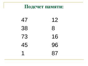 Подсчет памяти: 47 12 38 8 73 16 45 96 1 87