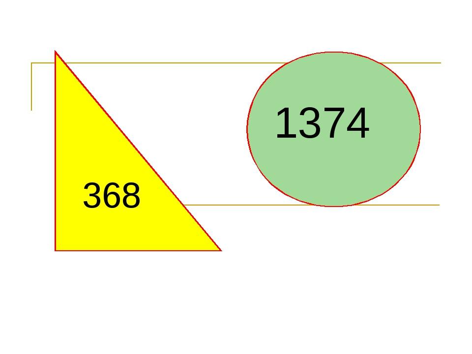 1374 368